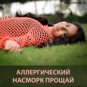 девушка лежит на траве больше не страдает от аллергического насморка